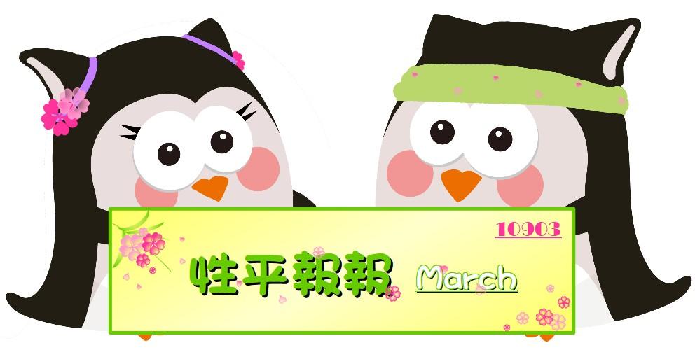 性平報報第10903期-March
