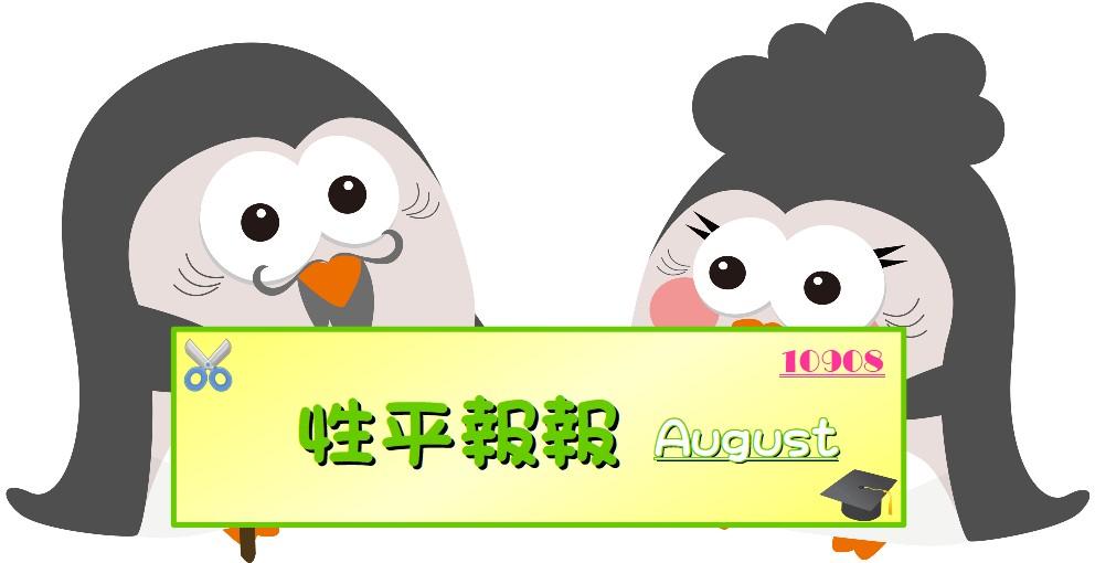 性平報報第35期-August