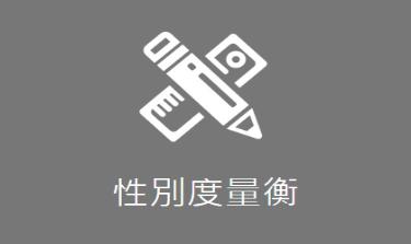 106年|人民團體性平1/3翻轉行動-PART1